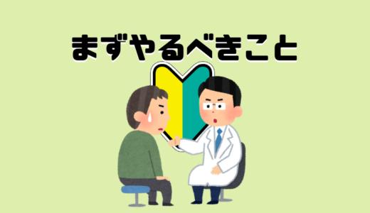 潰瘍性大腸炎と診断されたらまずやるべきこと