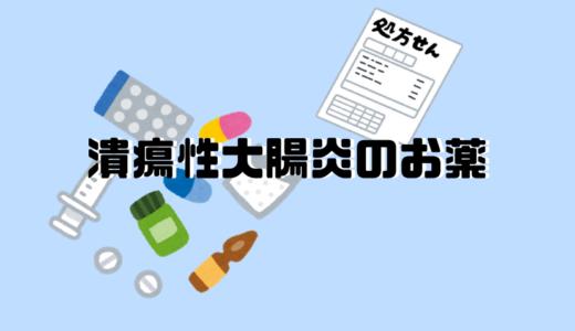 【潰瘍性大腸炎のお薬】プログラフ®(タクロリムス)