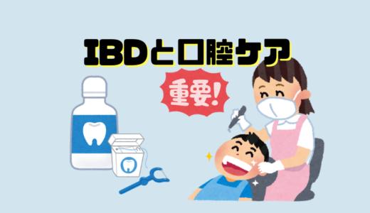 口腔ケアの重要性について – 歯周病はIBD悪化のリスク要因