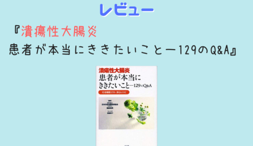 【レビュー】最初の1冊におすすめ『潰瘍性大腸炎 患者が本当に聞きたいこと』