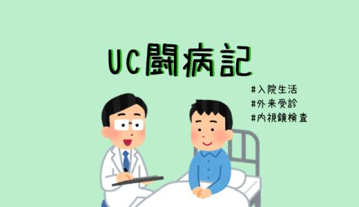 【UC闘病記】本日の外来受診