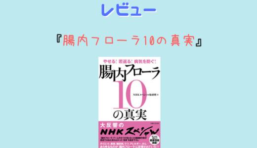 【レビュー】『腸内フローラ10の真実』