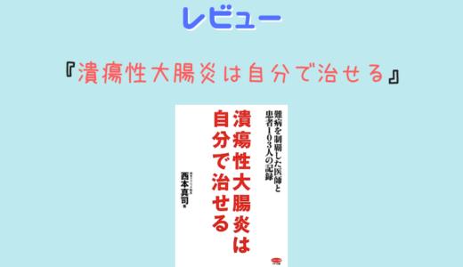 【レビュー】『潰瘍性大腸炎は自分で治せる』