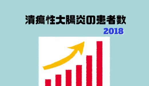【最新】潰瘍性大腸炎の患者数 2018