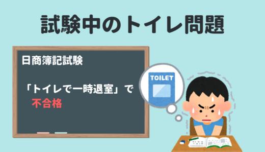試験中のトイレ退室問題 ~潰瘍性大腸炎への配慮制度~