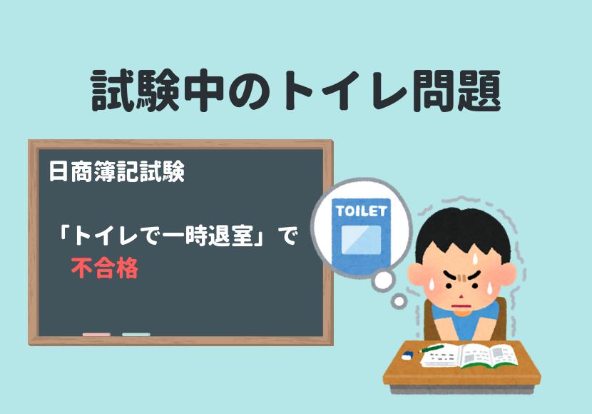 試験中のトイレ問題