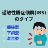 IBSのタイプ