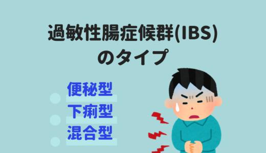 過敏性腸症候群(IBS)4つのタイプまとめ