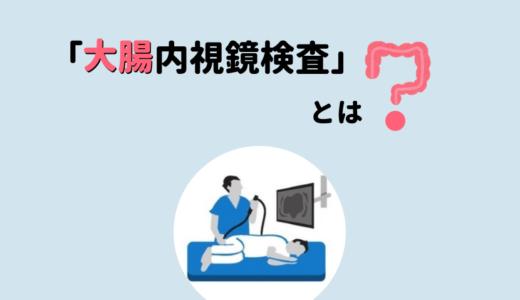 大腸内視鏡検査(CF)とは?【注意点やリスク】