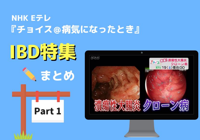 『チョイス@病気になったとき』IBD特集まとめ (Part1)