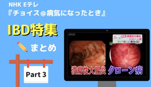 クローン病ってどんな病気?|NHK・チョイス【IBD特集】まとめ