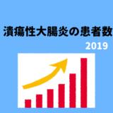 潰瘍性大腸炎の患者数2019