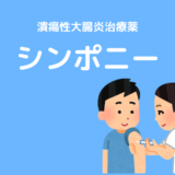 潰瘍性大腸炎 シンポニー
