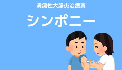 潰瘍性大腸炎治療薬「シンポニー」の詳細と選択した理由